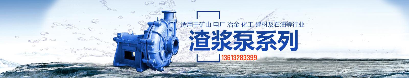 河北鑫工泵业有限公司